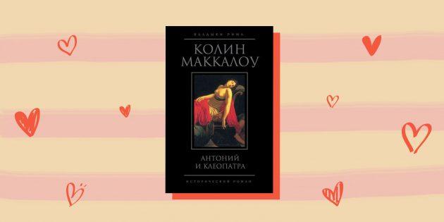 Роман с историческими персонажами: «Антоний и Клеопатра»,Колин Маккалоу