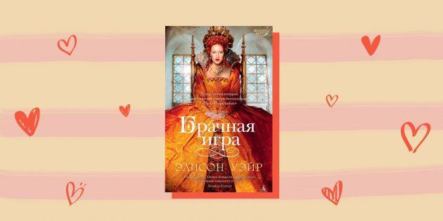Исторические любовные романы: «Брачная игра»,Элисон Уэйр