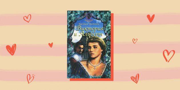 Исторические любовные романы: «Виктория и Альберт»,Эвелин Энтони