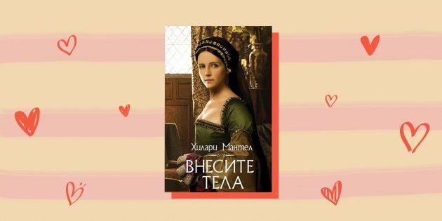 Исторические любовные романы: «Внесите тела», Хилари Мантел