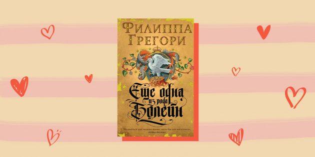 Исторические любовные романы: «Ещё одна из рода Болейн»,Филиппа Грегори