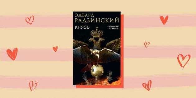 Исторические любовные романы: «Князь. Записки стукача»,Эдвард Радзинский