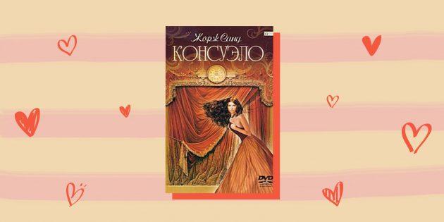 Исторические любовные романы: «Консуэло»,Жорж Санд
