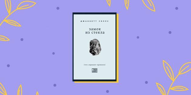 Мемуары: «Замок из стекла», Джаннетт Уоллс