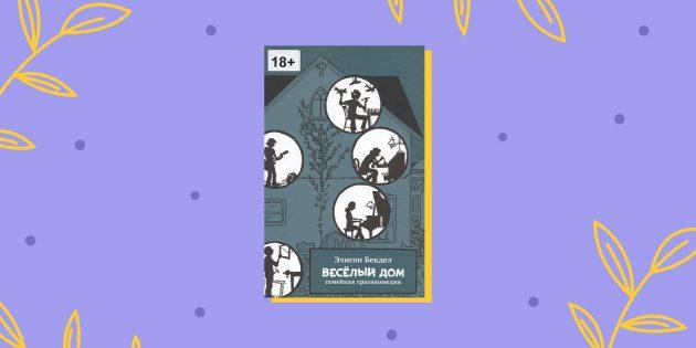 Книги-мемуары: «Весёлый дом. Семейная трагикомедия», Элисон Бекдел