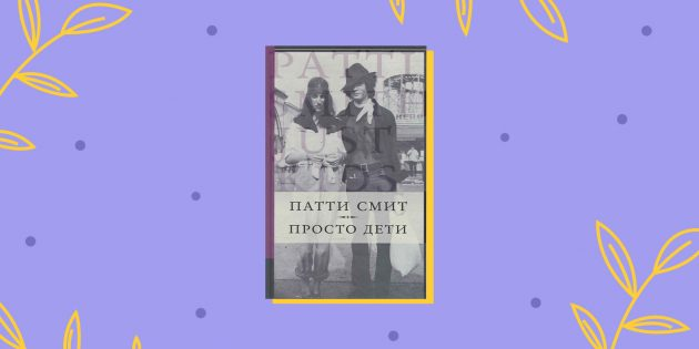 Мемуарная литература: «Просто дети», Патти Смит