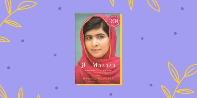 Мемуарная литература: «Я — Малала. Уникальная история мужества, которая потрясла мир», Кристина Лэмб, Малала Юсуфзай