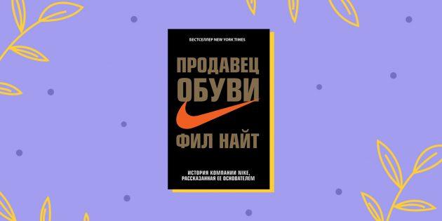 Мемуары: «Продавец обуви», Фил Найт