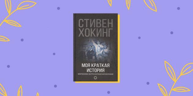 Мемуары: «Моя краткая история», Стивен Хокинг
