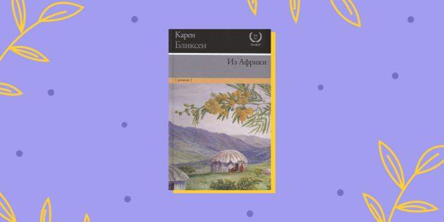 Мемуары: «Из Африки», Карен Бликсен