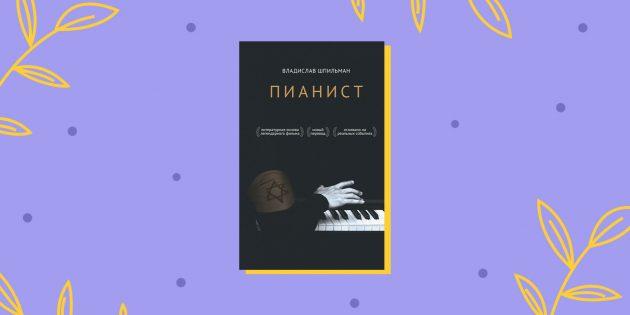 Мемуары: «Пианист», Владислав Шпильман