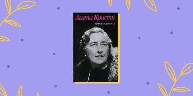 Мемуарные книги: «Автобиография», Агата Кристи