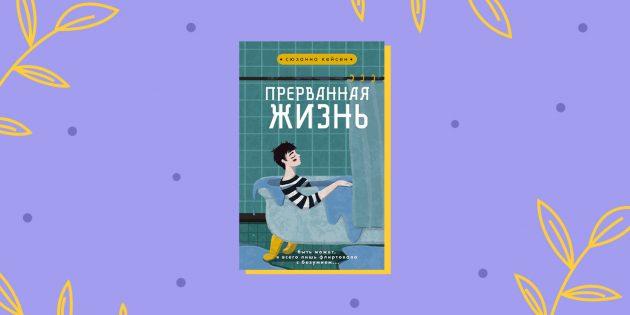 Книги-мемуары: «Прерванная жизнь», Сюзанна Кейсен