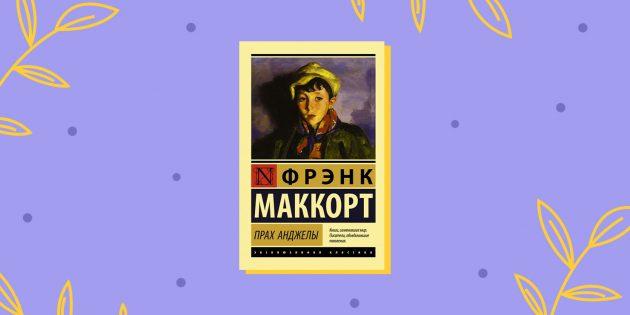 Мемуарная литература: «Прах Анджелы», Фрэнк Маккорт