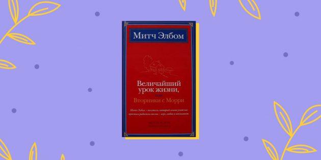 Книги-мемуары: «Величайший урок в жизни, или Вторники с Морри», Митч Элбом