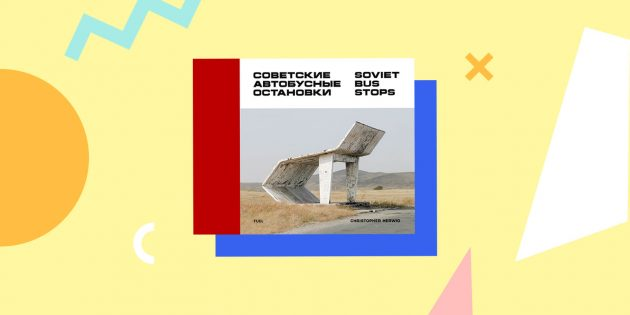 «Soviet Bus Stops», Christopher Herwig