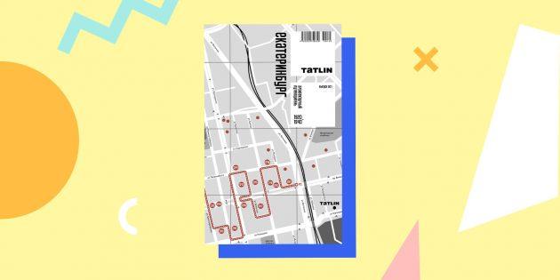 Екатеринбург. Архитектурный путеводитель. 1920–1940