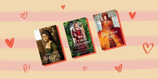 15 исторических любовных романов с реальными героями