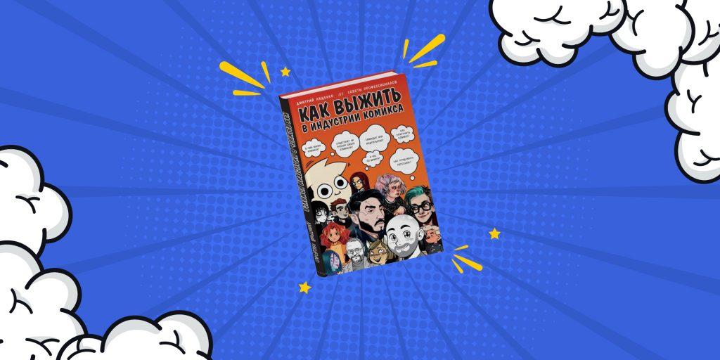 «Как выжить в индкстрии комикса»