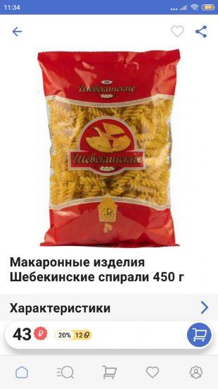 Онлайн-шопинг: макароны