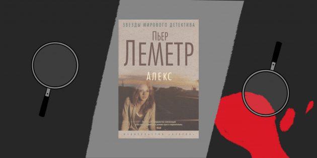 Детективы книги: «Алекс», Пьер Леметр