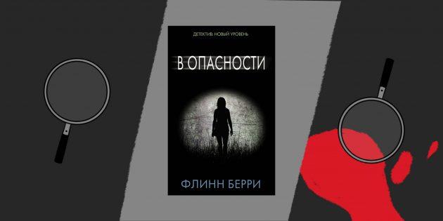 Детективы книги: «В опасности», Флинн Берри