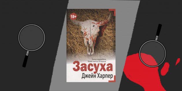 Книга-детектив «Засуха», Джейн Харпер