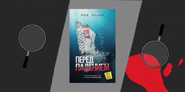 Детективы книги: «Перед падением», Ной Хоули