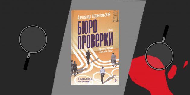 Детективы книги: «Бюро проверки», Александр Архангельский