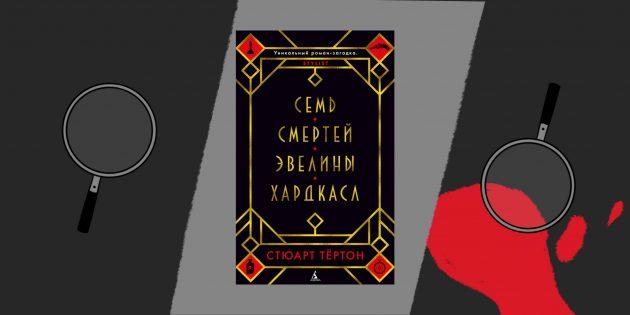 Детективы книги: «Семь смертей Эвелины Хардкасл», Стюарт Тёртон