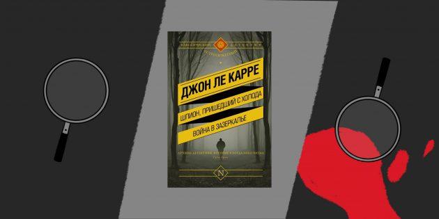 Детектив «Шпион, пришедший с холода», Джон Ле Карре