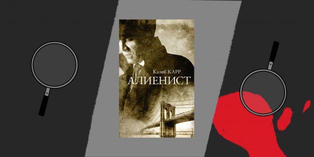 Книга-детектив «Алиенист», Калеб Карр
