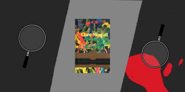 Детективы: книга «Изумительное буйство цвета», Клэр Морралл