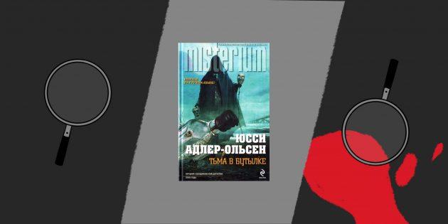 Книга в жанре детектив «Тьма в бутылке», Юсси Адлер-Ольсен