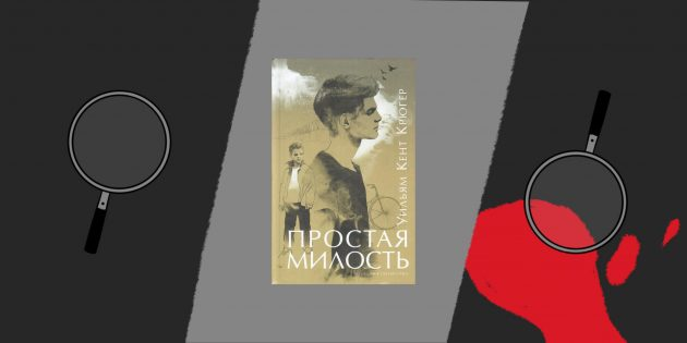 Книга-детектив «Простая милость», Уильям Крюгер