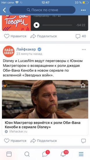 Лайки «ВКонтакте» отключили