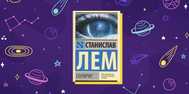 Научная фантастика: «Солярис», Станислав Лем
