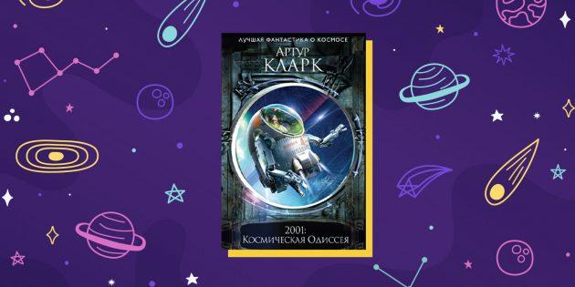 Научно-фантастический роман «2001: Космическая Одиссея», Артур Кларк