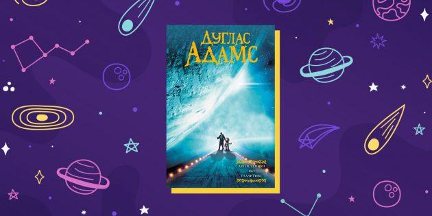 Научно-фантастическая книга «Автостопом по Галактике», Дуглас Адамс