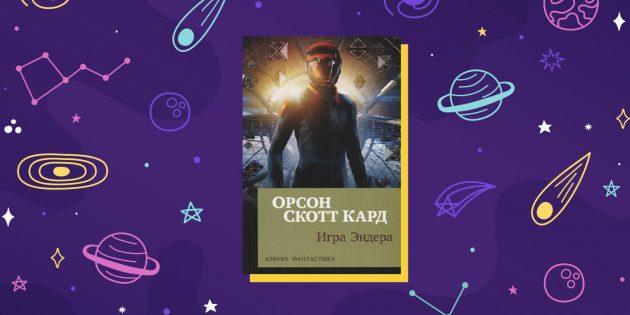 Научно-фантастическая книга «Игра Эндера», Орсон Скотт Кард