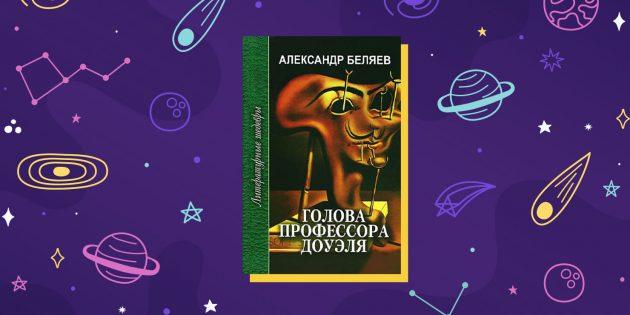 Научная фантастика: «Голова профессора Доуэля», Александр Беляев