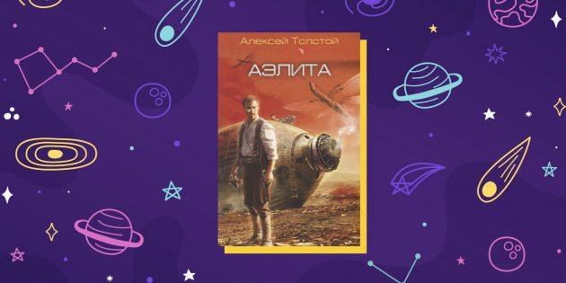 Научная фантастика: «Аэлита», Алексей Толстой