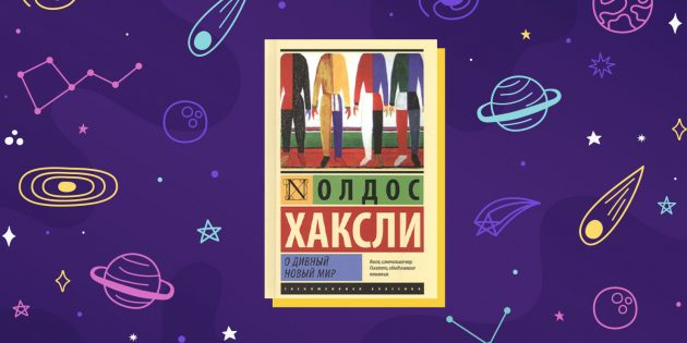 Научная фантастика: «О дивный новый мир», Олдос Хаксли
