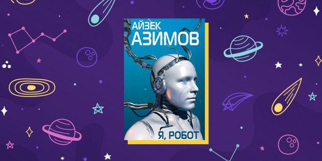 Научная фантастика: «Я, робот», Айзек Азимов