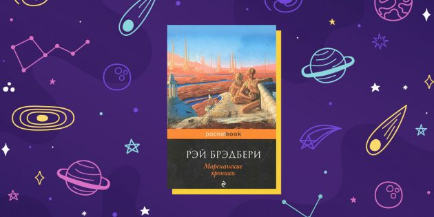 Научная фантастика: «Марсианские хроники», Рэй Брэдбери