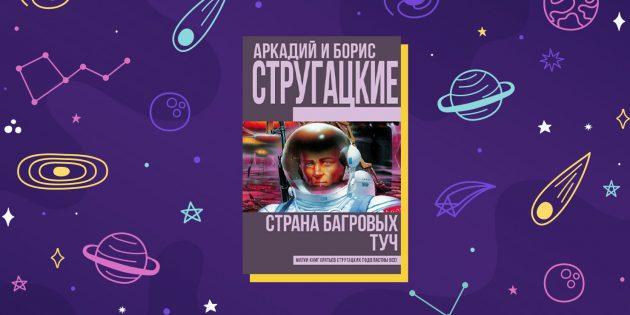 Научная фантастика: «Страна багровых туч», Аркадий и Борис Стругацкие