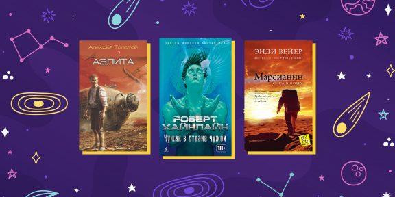 20 культовых научно-фантастических книг