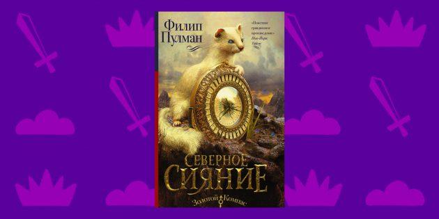 Книги фэнтези: «Северное сияние», Филип Пулман