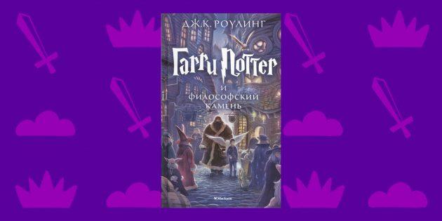«Гарри Поттер и философский камень», Джоан Роулинг