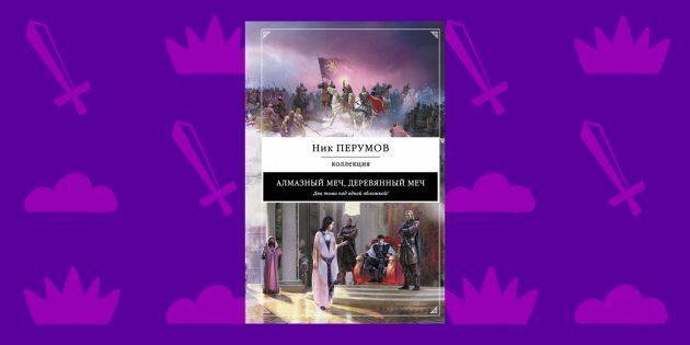 Книги фэнтези: «Алмазный меч, деревянный меч», Ник Перумов